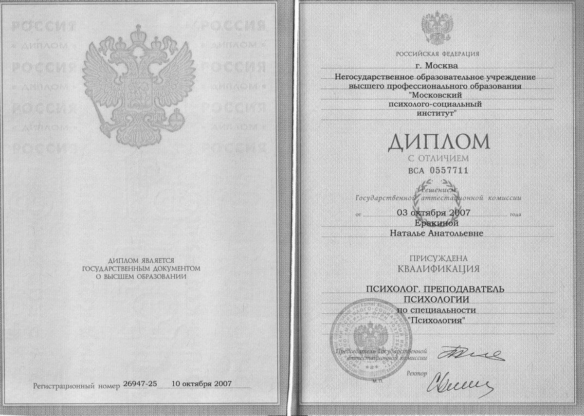 Диплом высшего образования по специальности Психолог