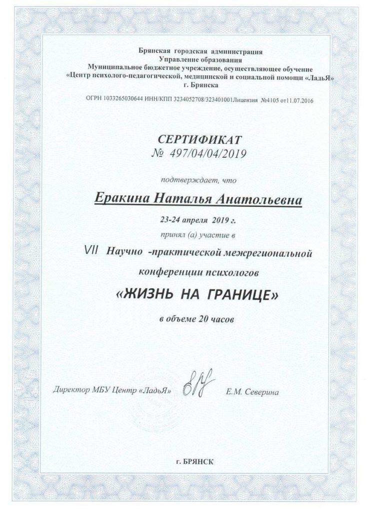 Сертификат участника конференции Жизнь на границе