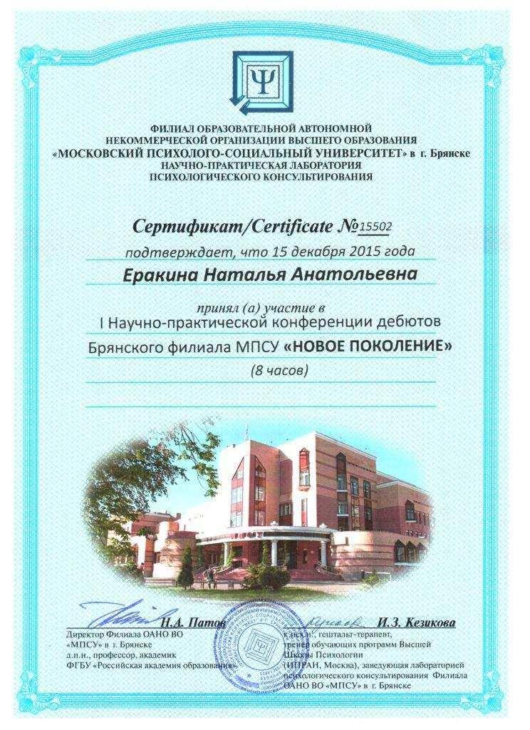 Сертификат участника конференции Новое поколение