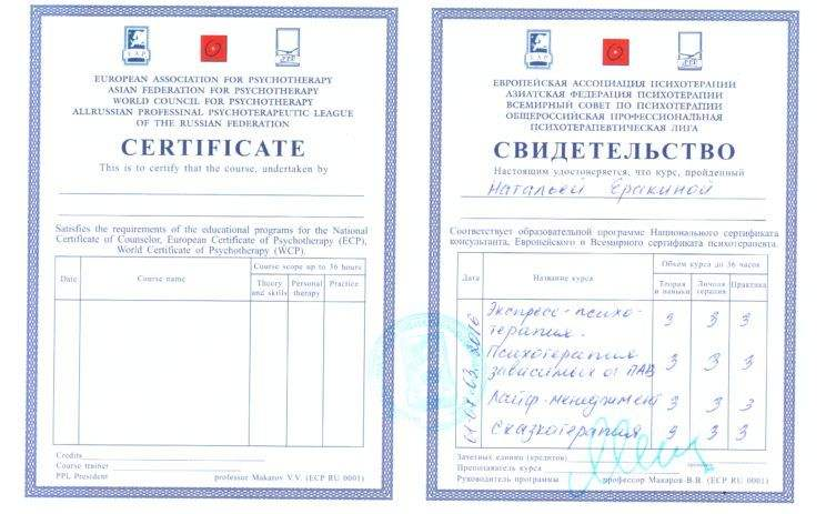 Сертификат обучения Терапия зависимости от ПАВ