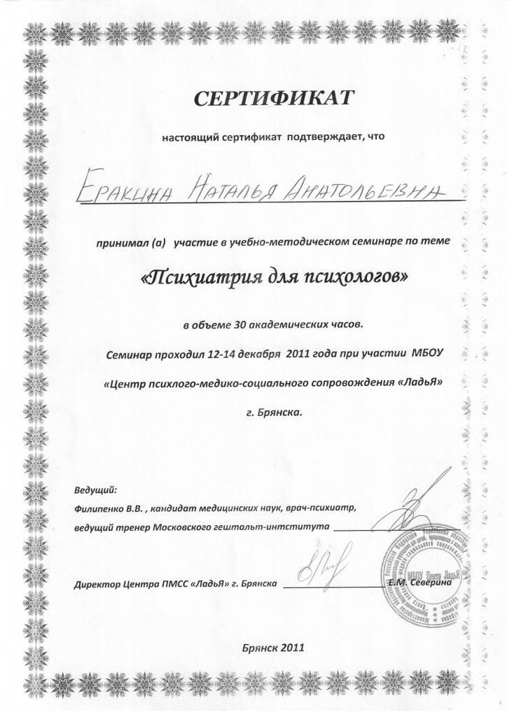 """Сертификат участника семинара """"Психиатрия для психологов"""""""