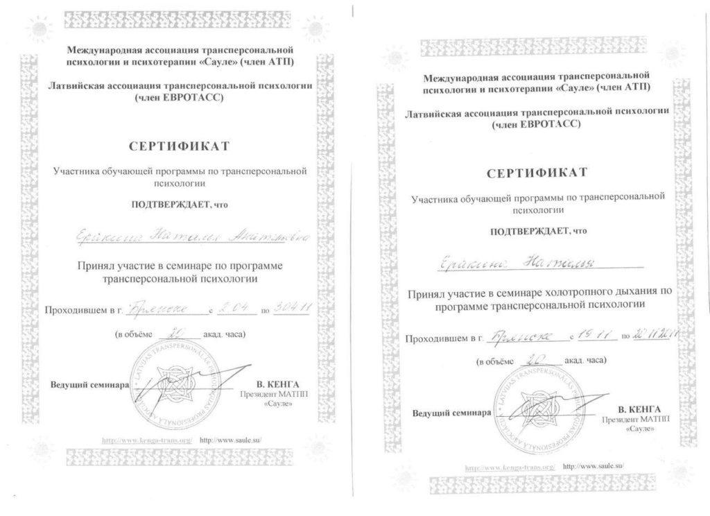Сертификат обучения трансперсональная психология Сауле