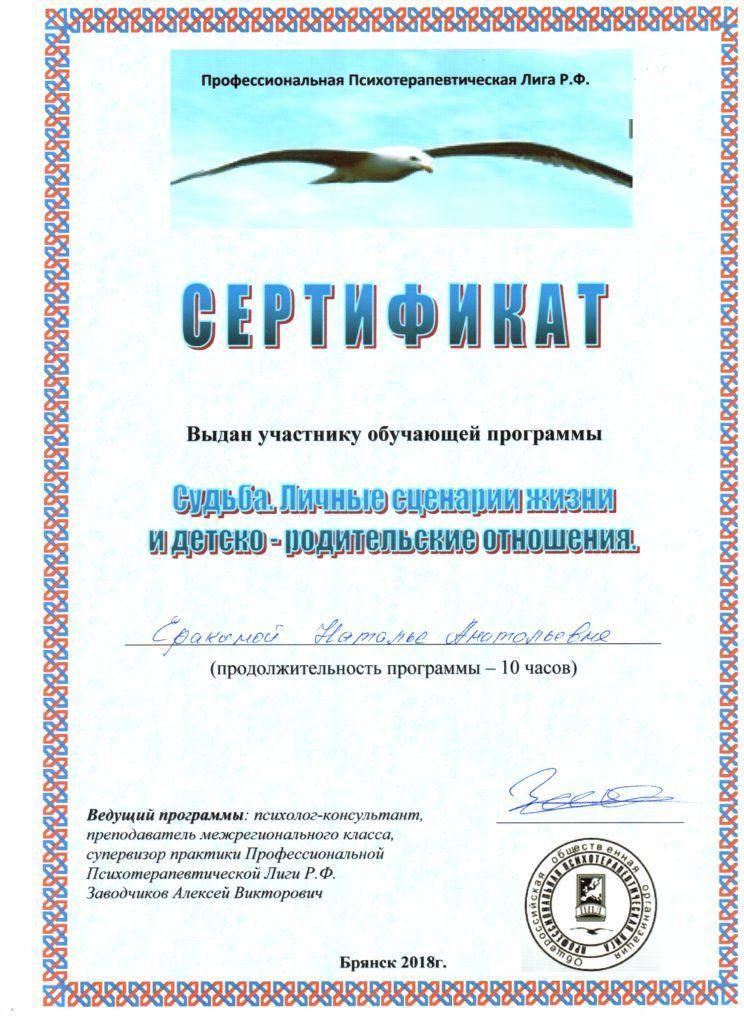 """Сертификат прохождения тренинга """"Судьба. Детско-родительские отношения"""""""