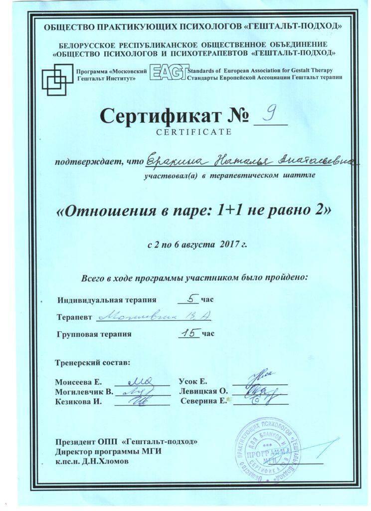 "Сертификат семинара ""Мужчина и женщина: один плюс один"""