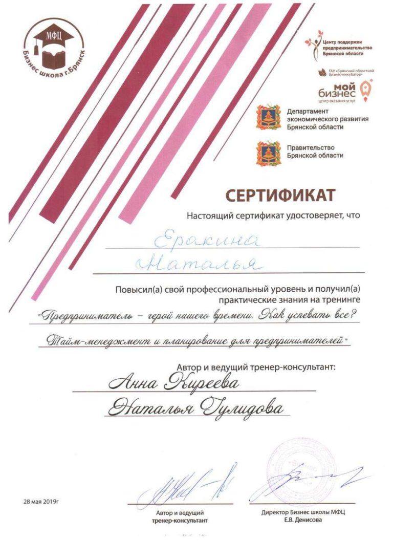 """Сертификат участника тренинга """"Тайм-менеджмент предпринимателя"""""""