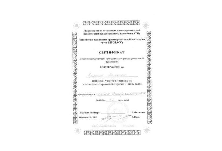 """Сертификат обучения """"Тайны тела"""""""